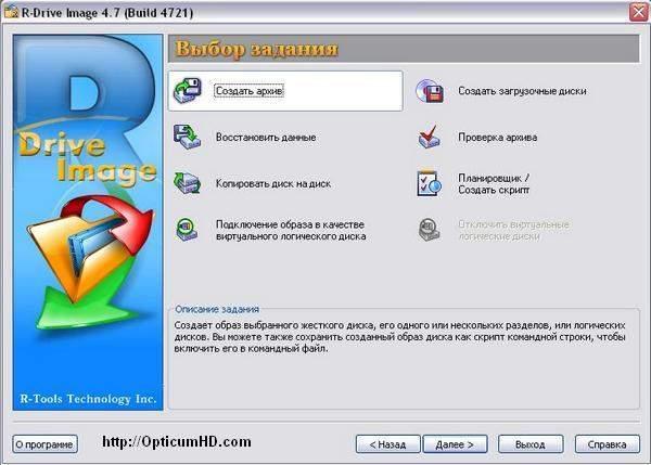 R-Drive Image v4.7 Build 4721 - резервное копирование данных